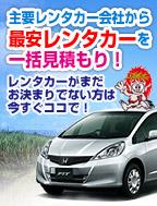RyukyuMura租賃汽車