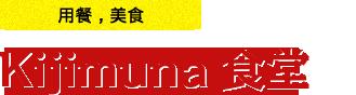 kijimuna食堂