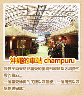 沖繩的車站champuru
