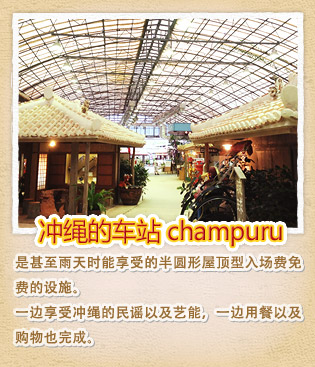 冲绳的车站champuru