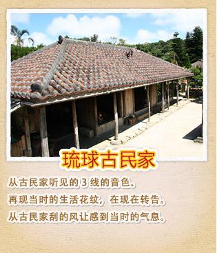 古民家文化遗产