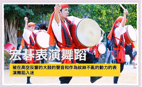 宏碁表演舞蹈