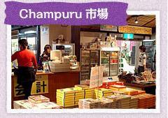 champuru市場