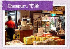 champuru市场