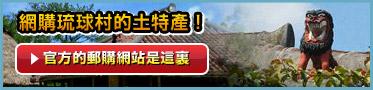 RyukyuMura共同小賣部