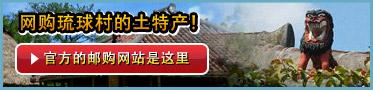 琉球村共同小卖部