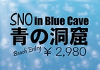 Blue cave snorkeling ((Japanese/English/Chinese/Korea ))