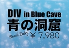 Blue cave experience-based diving((Japanese/English/Korea ))