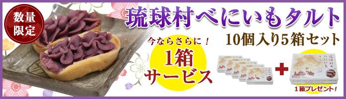 琉球村べにいもタルト10個入り5箱セットさらに1箱サービス