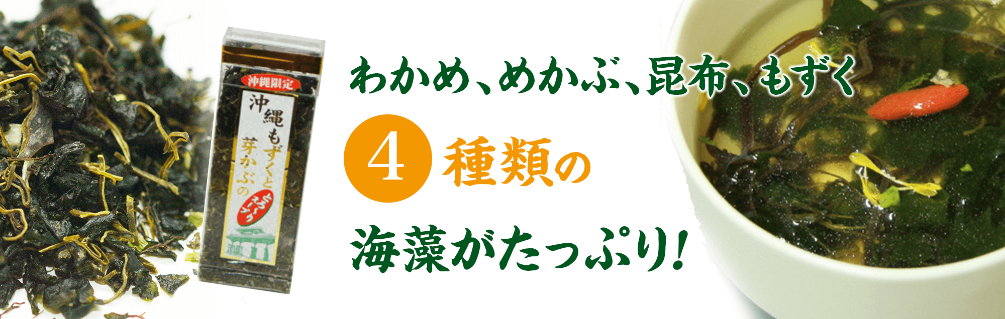 沖縄もずくと芽かぶのとろ~りスープ