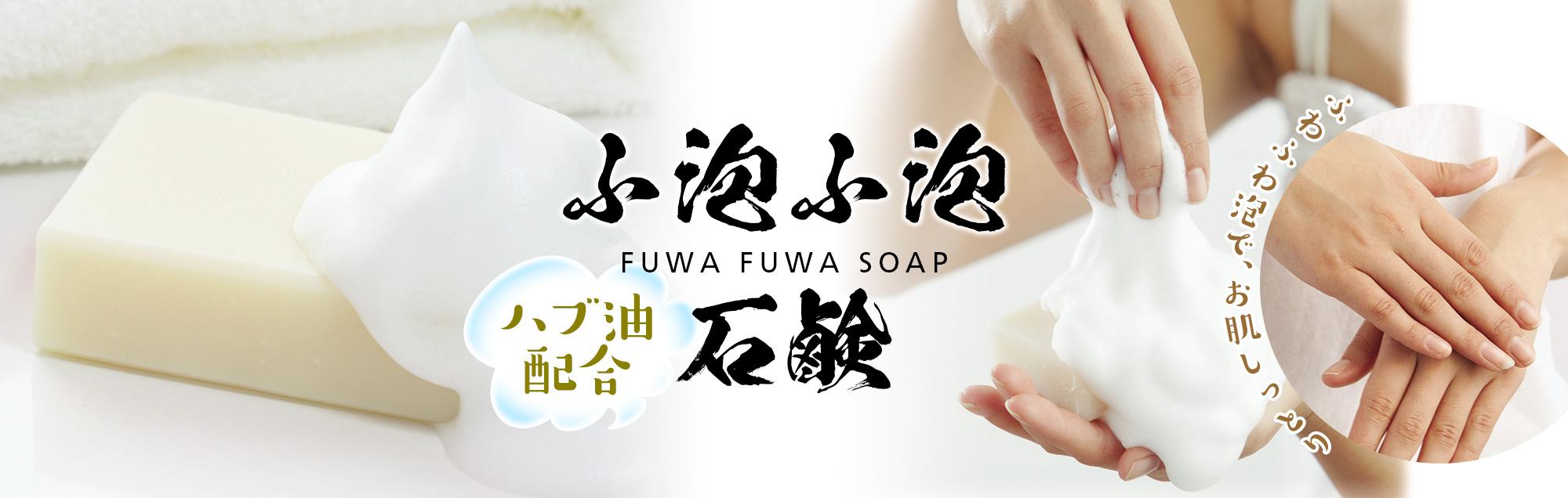 ハブ油配合のふ泡ふ泡石鹸