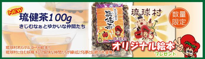 琉健茶100gにオリジナル絵本がついてくる!